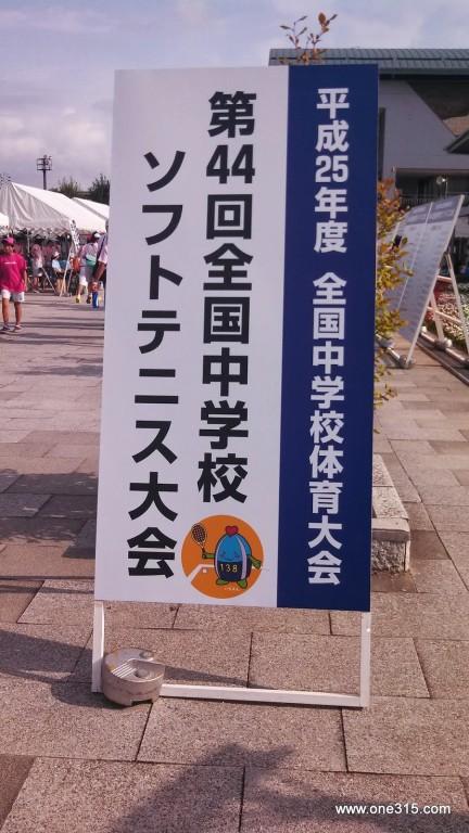 中学ソフトテニス 全国大会2013(全中)
