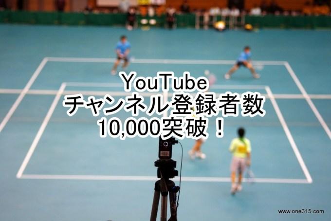 YouTube one315チャンネル登録数が10,000を越えました。ソフトテニス