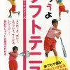 ソフトテニス本 「やろうよソフトテニス」(2014/12)