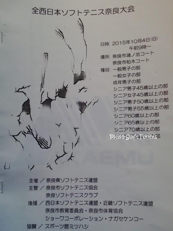 全西日本ソフトテニス選手権2015@奈良県柏木テニスコート