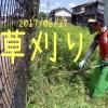 [動画]草刈りを撮影して編集してみました。