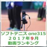 ソフトテニスone315 動画ランキング 2017年9月