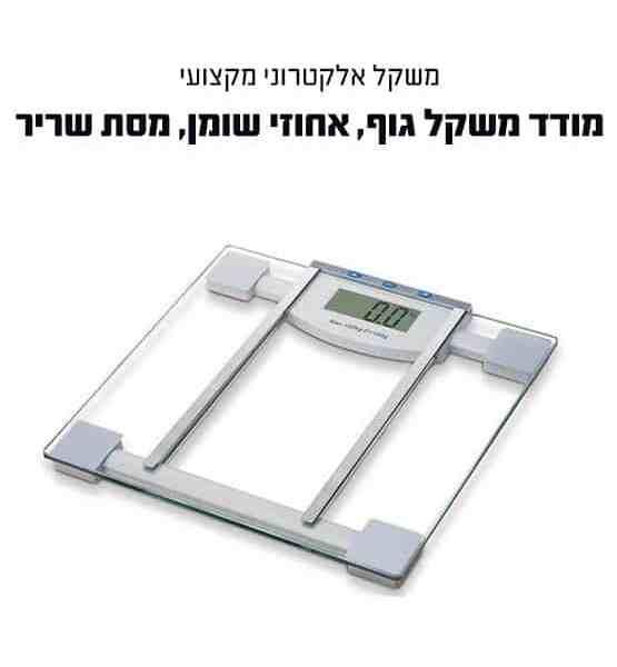 משקל דיגיטלי משקל אדם