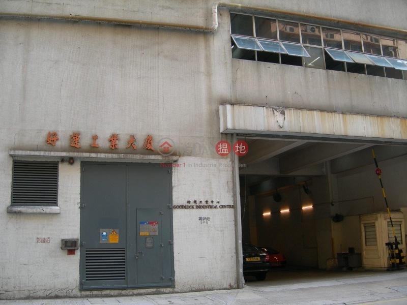 好運工業中心 (Goodluck Industrial Centre) 長沙灣荔枝角道808號 香港工業大廈