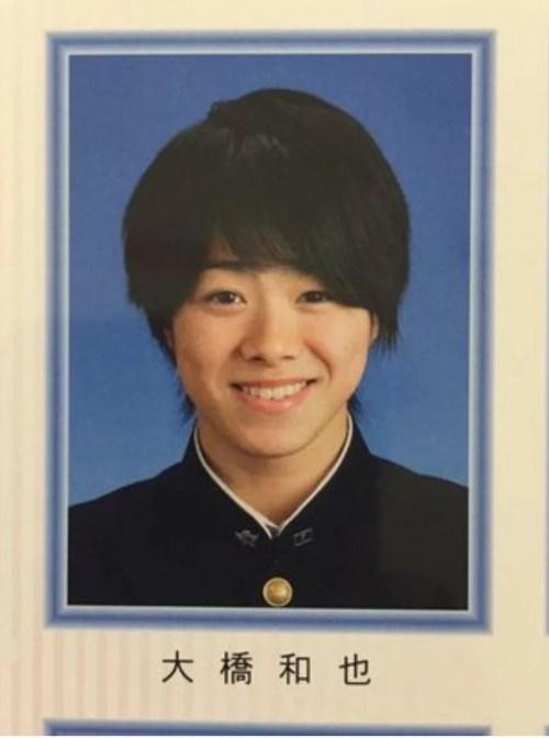 大橋和也の中学生の卒アル写真