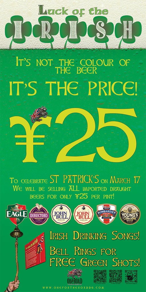 2015 03 St Patricks Day Poster