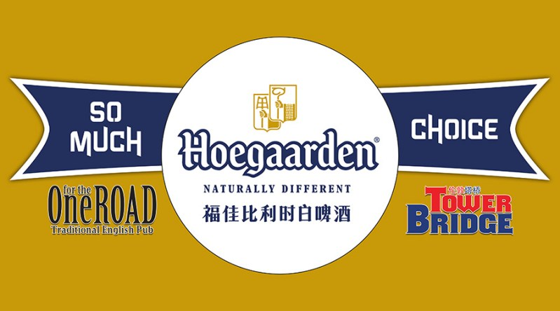 Hoegaarden is back! 再次售卖福佳啤酒