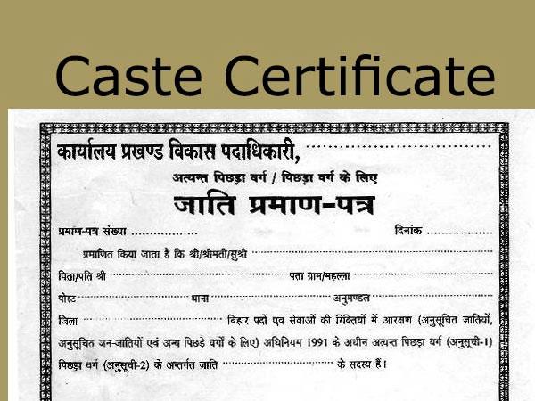 Caste Certificate Application Form