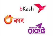 bkash nagod rocket mobile banking