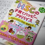 【HSPがHSCを育てる】「HSCの子育てハッピーアドバイス」を読んで