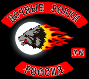 Night Wolves MC patch logo