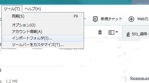Evernote フォルダからインポート
