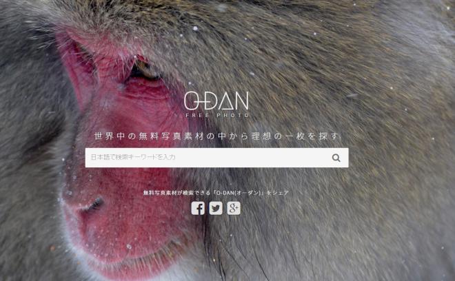 無料写真素材・フリーフォト検索|O-DAN(オーダン)