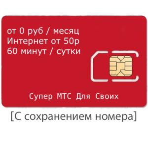 Супер МТС «Для своих» (код активации)