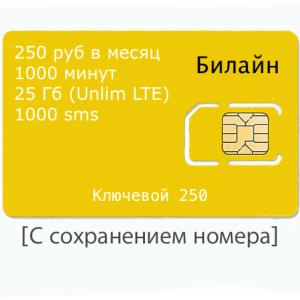 ключевой 250