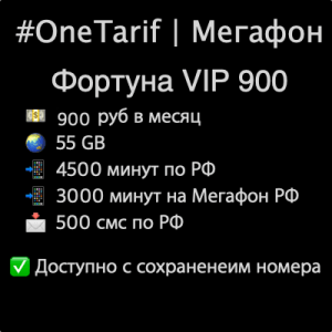 Мегафон Фортуна VIP 900
