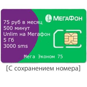 Мегафон Мега-Эконом 75