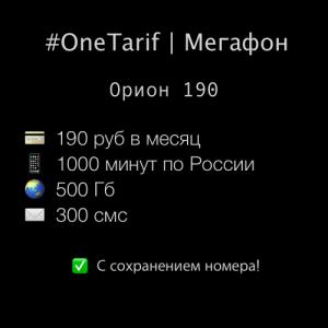 орион 190