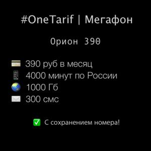 орион 390