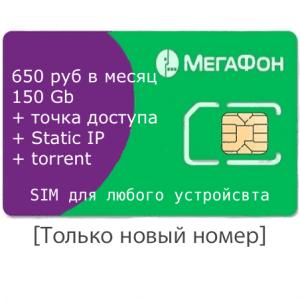 Интернет Мегафон Unlim 550