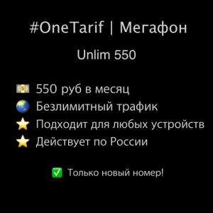 Интернет Мегафон Unlim 400