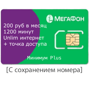 Мегафон Минимум Plus