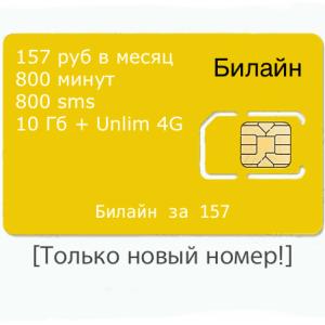Билайн х5 155