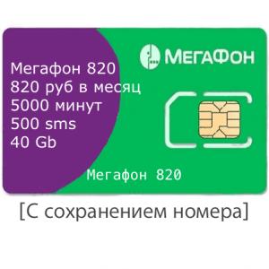 мегафон 820