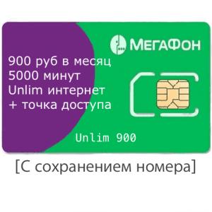unlim 900