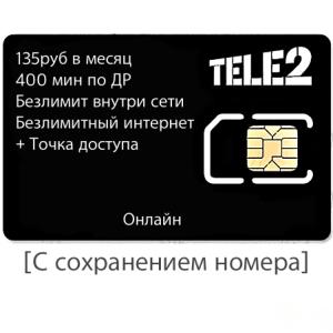 теле2 онлайн