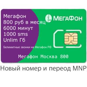 Мегафон Москва 800