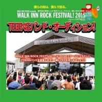 「WALK INN ROCK FESTIVAL! 2015」 TEENSバンドオーディション開催