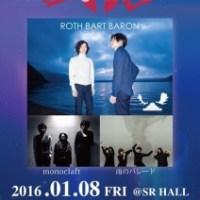 ROTH BART BARON 鹿児島公演に 雨のパレード / monoclaft 出演