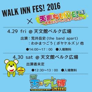 KYT 天テレ博2016 WALK INN FES! 2016 × 天まちLIVE!×3