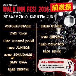 WALK IN FES! 2016 前夜祭