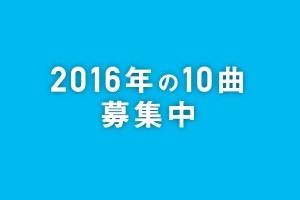 2016年の10曲