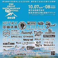桜島での新フェス「THE GREAT SATSUMANIAN HESTIVAL 2018」第4弾ラインナップ発表