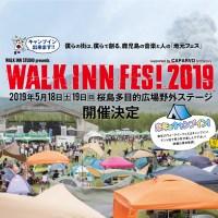 来年はキャンプイン! WALK INN FES! 2019 開催決定