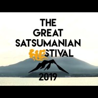 THE GREAT SATSUMANIAN HESTIVAL 2019 開催決定