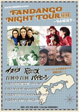 FANDANGO NIGHT TOUR 鹿児島公演決定