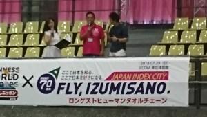 千代松市長