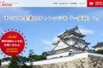 岸和田ビジネスサポートセンター(Kishi-Biz)がスタート!