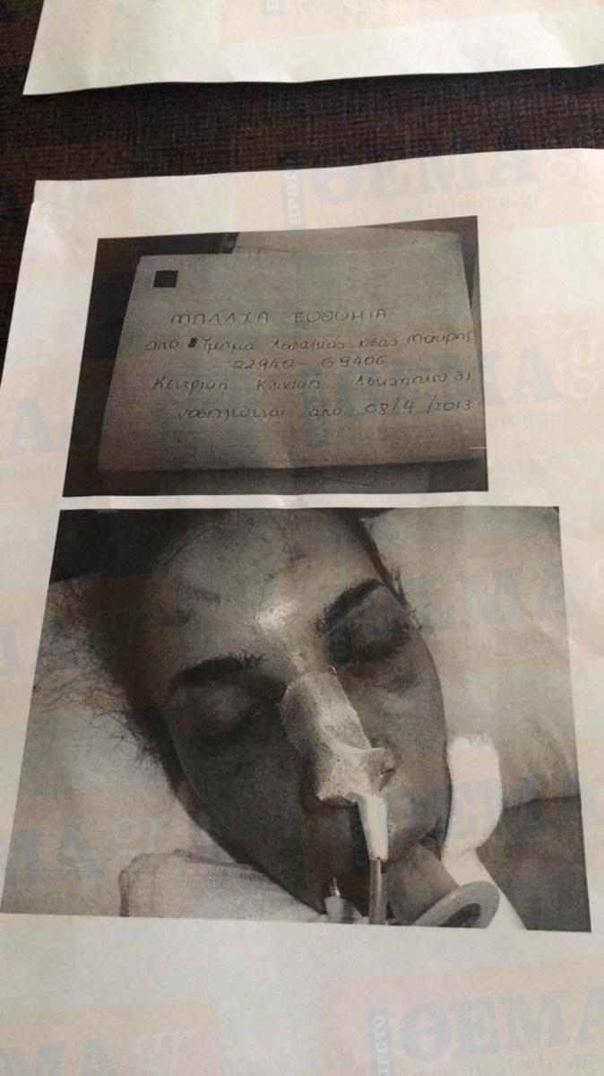 Φωτογραφία- σοκ: Έτσι έφτασε στο νοσοκομείο η Φαίη από τα χέρια του Στεφανάκη