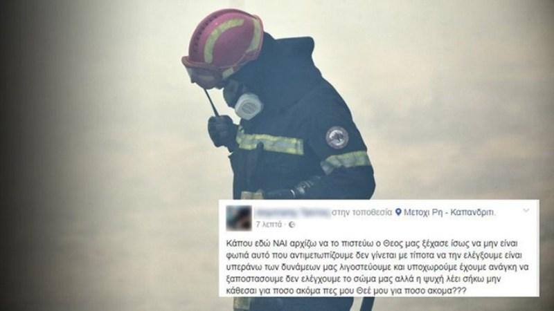 Το συγκλονιστικό μήνυμα πυροσβέστη στο Facebook μέσα από το πύρινο μέτωπο