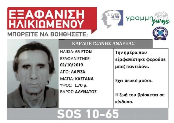 Μυστήριο με την εξαφάνιση άντρα στη Λάρισα - Αγνοείται από την Τετάρτη