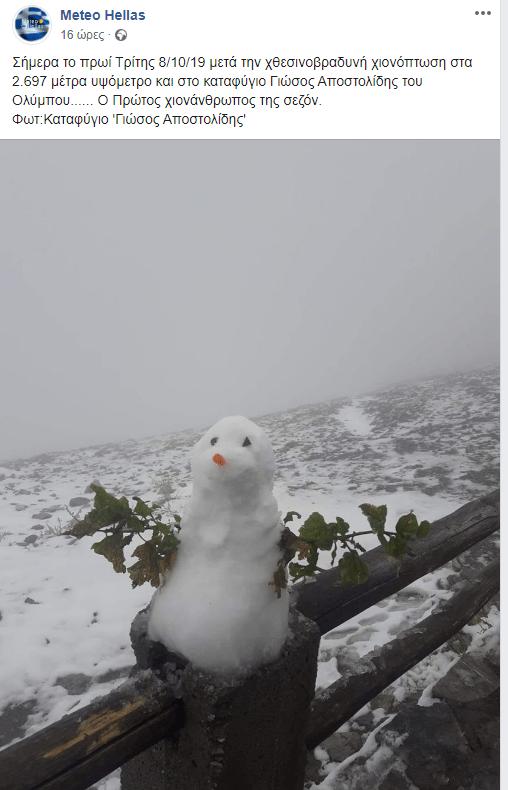 Χιόνισε στον Όλυμπο - Η πρώτη χαρακτηριστική φωτογραφία του χειμώνα (φωτο)