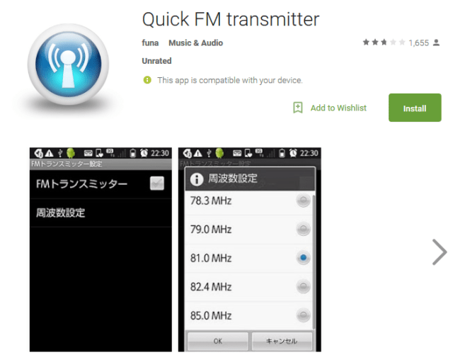 Quick FM transmitter Android Apps