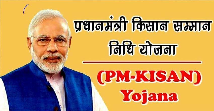 Pradhan Mantri Kisan Samman Nidhi Yojana