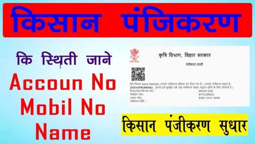 Bihar Online Farmer Registration