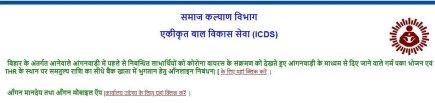 Bihar anganbadi labharthi Yojana online 2021